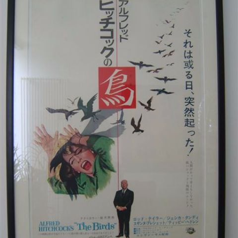 'The Birds' (linnen-backed, glass-frames) Japanese one-sheet